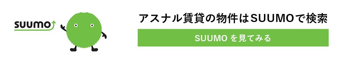 SUUMOで検索